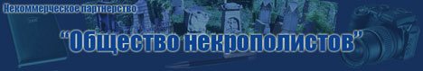 сайт общества некрополистов