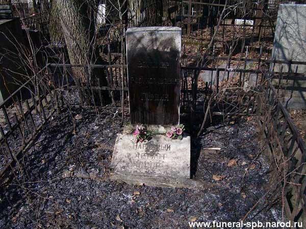 Могила народного артиста СССР, Гардина В.Р. апрель 2006г.
