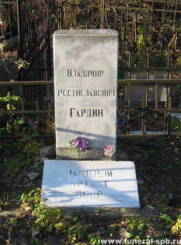 Могила народного артиста СССР, Гардина В.Р. май 2007г.