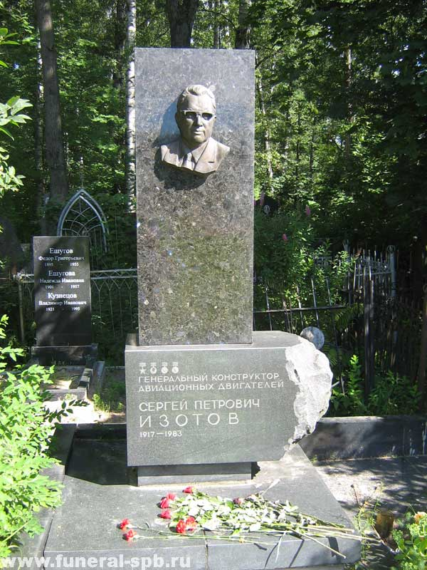 Могила Изотова С.П.