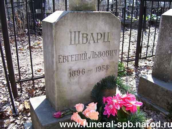могила Шварца Е.Л.