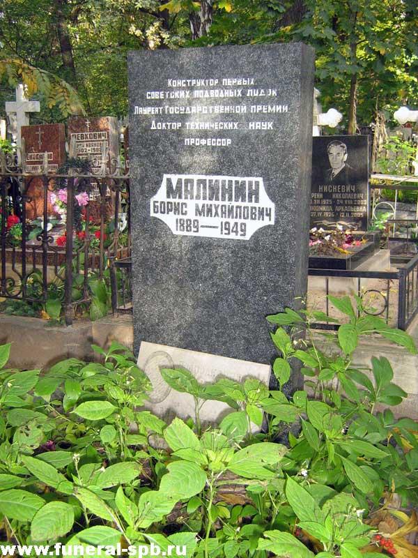 http://funeral-spb.narod.ru/necropols/bolsheohtinskoe/tombs/malinin/img/5.jpeg