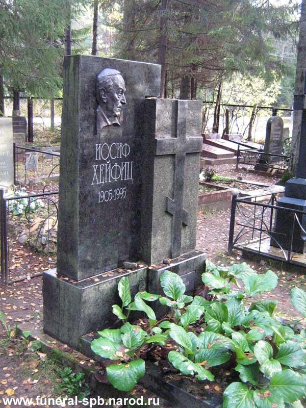 Могила Хейфица И.Е.