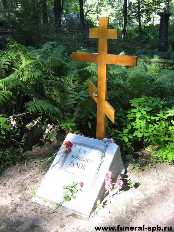 Крест на могиле Блока А.А. на Смоленском кладбище