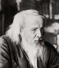 МЕНДЕЛЕЕВ Дмитрий Иванович (