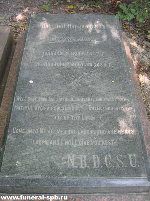 http://funeral-spb.narod.ru/necropols/literat/tombs/mikluxo/img/6.jpeg