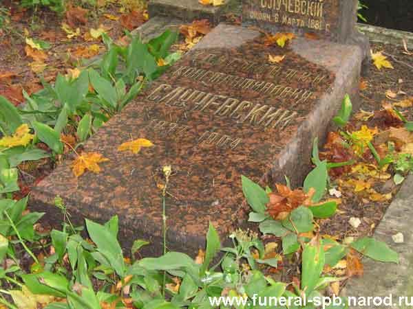 могила Случевского К.К.