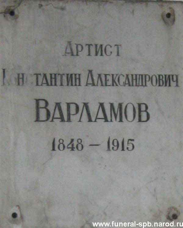 могила Варламова К.А.