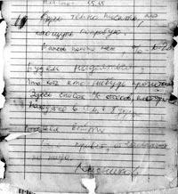 Призыв не отчаиваться в записке Колесникова