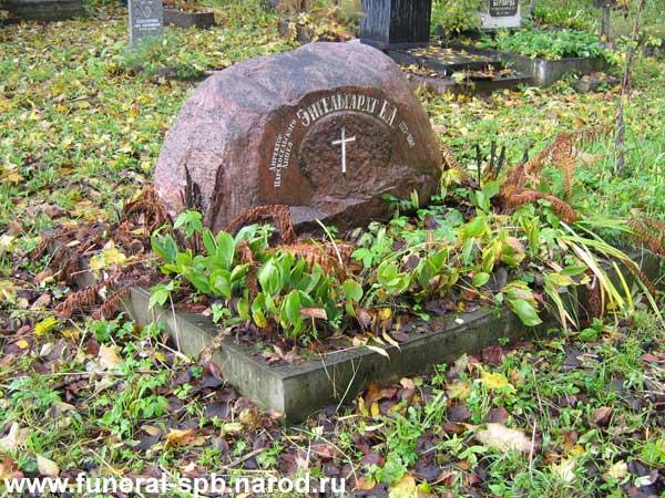 могила Энгельгардта Е.А.