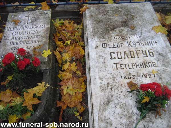 могила Фёдора Сологуба и  А.Н. Чеботаревской