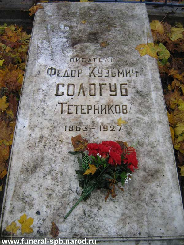 могила Фёдора Сологуба