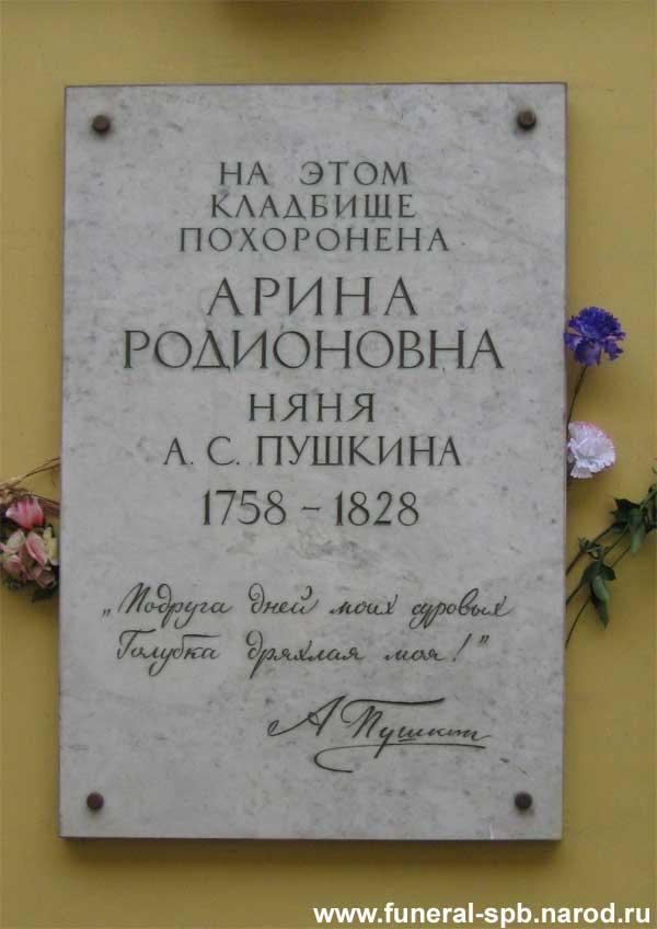 могила Арины Родионовны