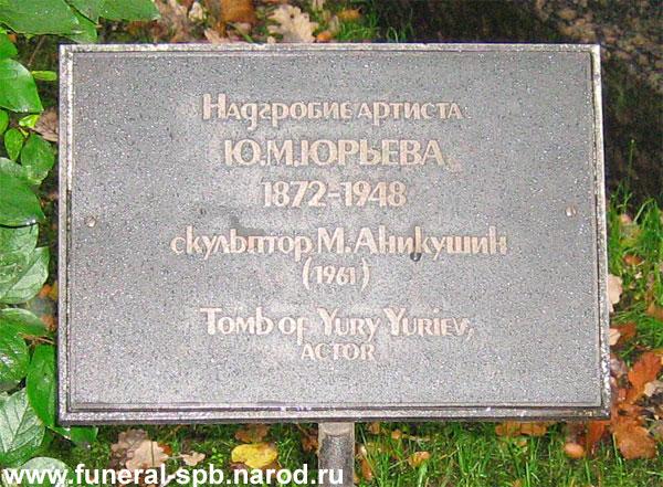 Могила Юрьева Ю.М.